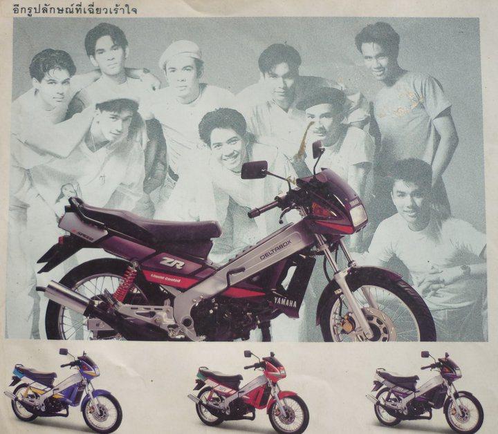 Yamaha ZR120