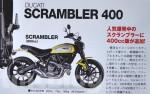 Ducati Scrambler 400